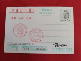 贺年有奖明信片发行纪念(壬申年)、上海市第七届集邮活动日明信片