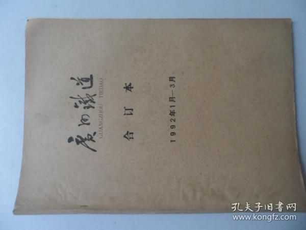 原报合订本 : 广州铁道报1992年1——3