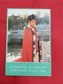 明信片:红楼梦人物