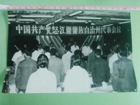 中国共产党怒江傈僳族自治州代表大会   开幕、唱国歌( 大尺寸黑白新闻老照片、原始照片)