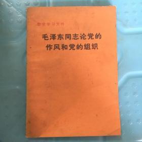 毛澤東同志論黨的作風和黨的組織