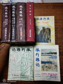 民国期刊: 旅行杂志(第六、七、八、十一、十五、廿五、廿六卷) 【共53本合售,详细请看描述】