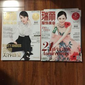 1瑞丽杂志封面杨幂双刊合售