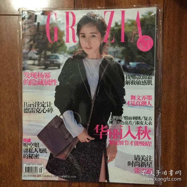 1红秀杂志封面杨幂