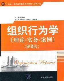 二手组织行为学(理论实务案例)(第2版) 郁阳刚   清华大学出版社