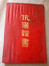 """民国时期火红缎面结婚证书一册(订婚颂词) 吴湖帆画并题字""""丽影"""""""