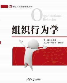 二手组织行为学 徐盛华  清华大学出版社 9787302401810