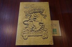 中国少数民族文学经典文库:1949~1999.短篇小说卷(下)