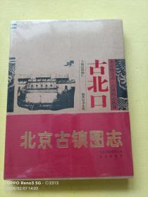 北京地方志:北京古镇图志:古北口