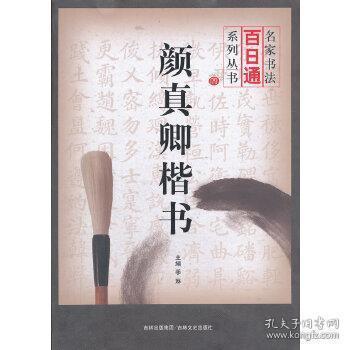 正版现货 名家书法百日通 颜真卿楷书 季琳  吉林文史出版社 9787547206546 书籍 畅销书