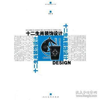 正版现货 十二生肖装饰设计 郑军著 人民美术出版社 9787102054117 书籍 畅销书