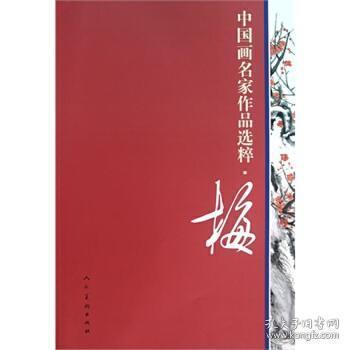 正版现货 中国画名家作品选粹梅 人民美术出版社 人民美术出版社 9787102053837 书籍 畅销书