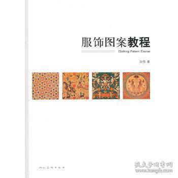正版现货 服饰图案教程 孙伟  人民美术出版社 9787102053820 书籍 畅销书