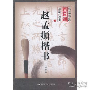 正版现货 名家书法百日通 赵孟頫楷书 季琳  吉林文史出版社 9787547206515 书籍 畅销书