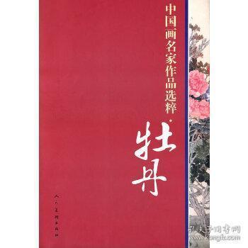 正版现货 中国画名家作品选粹牡丹 本社 人民美术出版社 9787102053783 书籍 畅销书