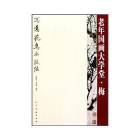 正版现货 老年国画大学堂 曹国鉴 人民美术出版社 9787102053745 书籍 畅销书