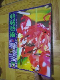 典藏艺术杂志 (1992-11)  【第二期】   大16开