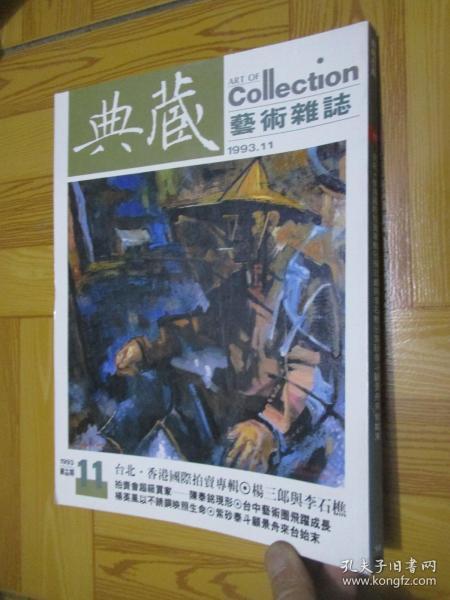 典藏艺术杂志 (1993-11)  【第十四期】   大16开