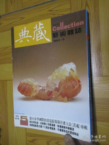 典藏艺术杂志 (1993-5)  【第八期】   大16开