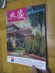 典藏艺术杂志 (1993-3)  【第六期】   大16开