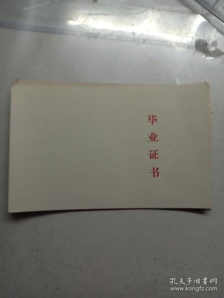 文革品:毕业证书【空白】五张合售30元