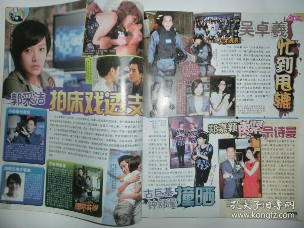 新望杂志---306期