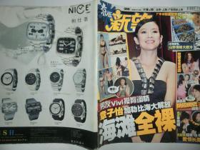 新望杂志---068期