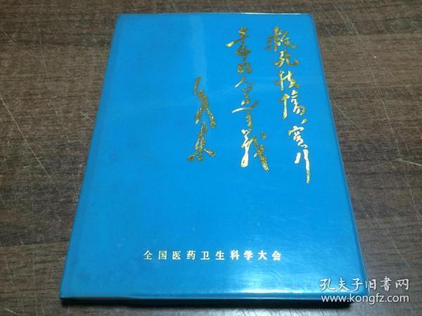 老笔记本 塑料日记本36开 全国医药卫生科学大会 封面有毛主席题词 有6张插图