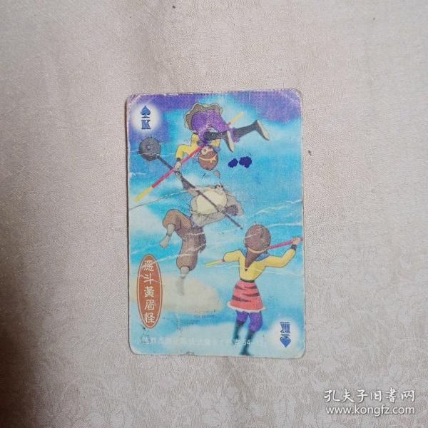 小浣熊 西游记降妖伏魔卡【扑克】