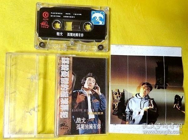 磁带               简戈《孤独地拥有你》1991