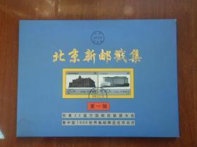 90年代 北京新邮戳集 集邮 邮票收藏