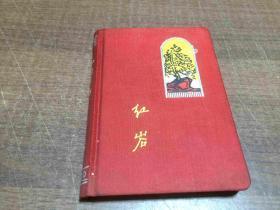 老笔记本 红岩 (内有很多图片)绸面笔记本