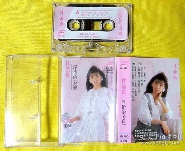 磁带               林美惠《深情的眷恋》1988
