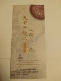 折页  洛阳博物馆发行的――故宫博物院藏牡丹题材文物特展折页一张。