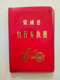 荣成县自行车执照