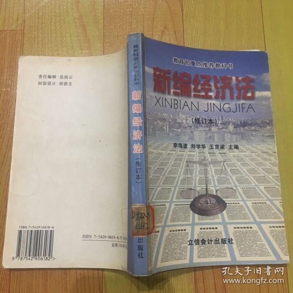 新世纪财经系列教科书:新编经济法(修订本)