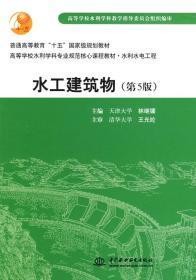 二手水工建筑物第5版第五版林继镛天津大学9787508462318