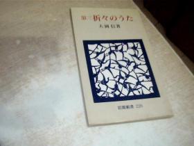 日文原版 第三折々のうた 大冈信 著  岩波新书,17.5*10CM,
