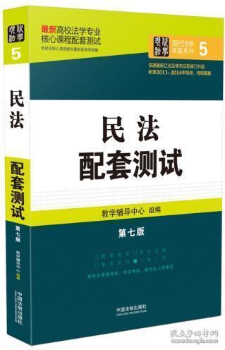 二手民法配套测试:高校法学专业核心课程配套测试