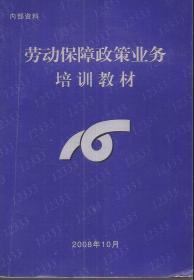 上海市.劳动保障政策业务培训教材