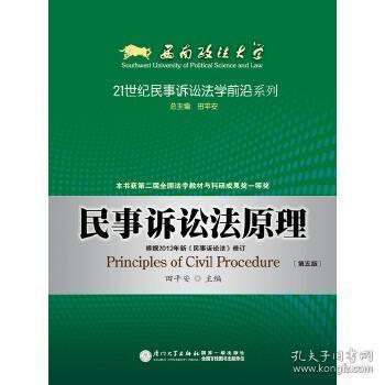 二手民事诉讼法原理 第5版五版 田平安 厦门大学出9787561522523