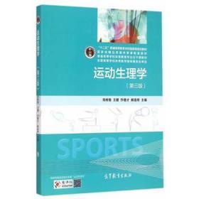 二手正版运动生理学 邓树勋 等 高等教育出版社 9787040423099