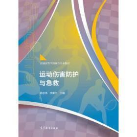 二手正版运动伤害防护与急救 杨忠伟 高等教育出版社978704043058