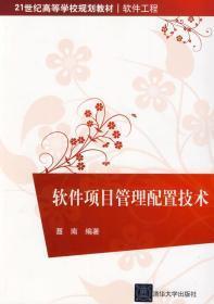 二手正版软件项目管理配置技术 聂南 清华大学 9787302349648