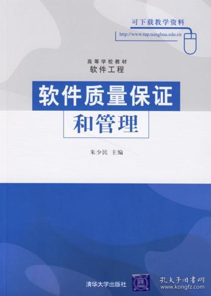 二手正版软件质量保证和管理 朱少民 9787302139393 清华大学出版