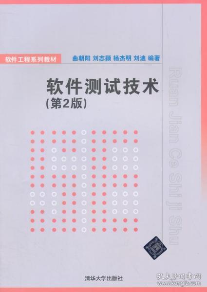 二手正版软件测试技术 第2版 曲朝阳 等清华大学出9787302382539