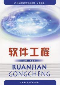 二手正版软件工程 王忠群 中国科学技术大学出版社 9787312025723