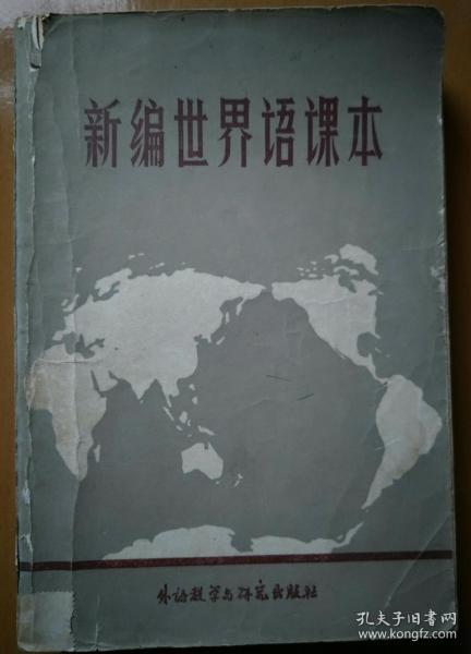 新编世界语课本