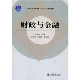 二手正版财政与金融 倪成伟 高等教育出版社 9787040255737