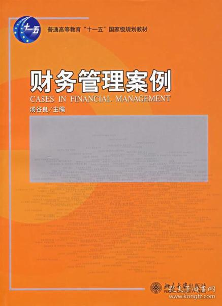 二手正版财务管理案例汤谷良北京大学出版社978730 9787301120347